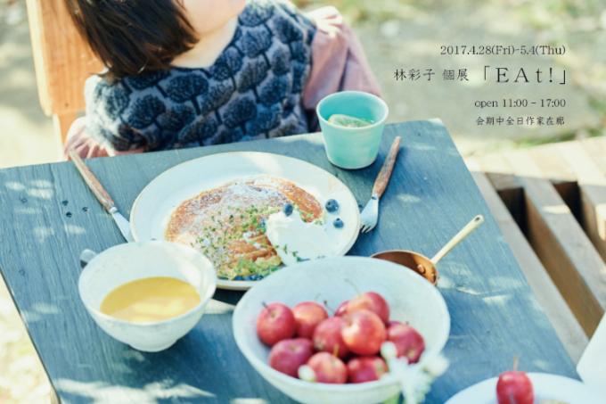 林彩子さんの個展『EAt!』のDM