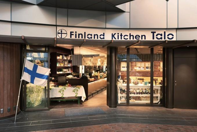六本木ヒルズにあるフィンランドキッチンタロの入り口