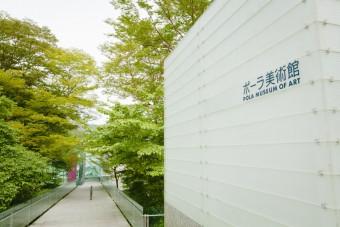 只今、ピカソとシャガールが展示中。アートも自然も楽しめる、箱根にある「ポーラ美術館」