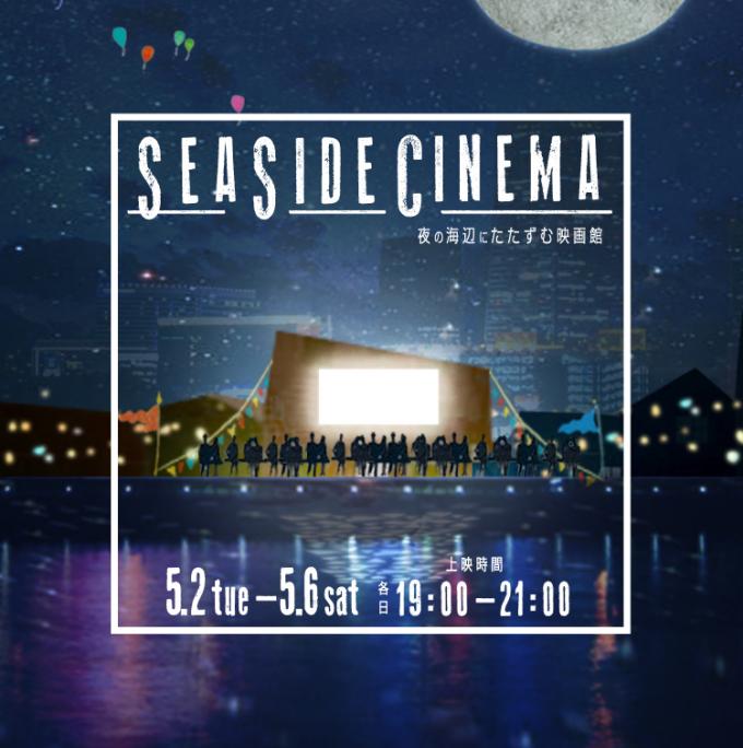 海辺にたたずむ映画館「SEASIDE CINEMA」のGW中のイベントポスター