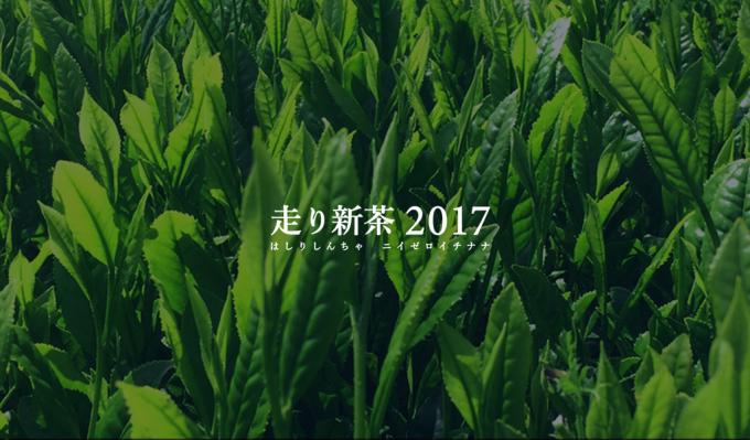 茶葉の写真と走り茶葉2017のロゴ
