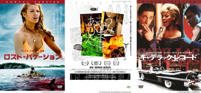 映画館「シーサイドシネマ」で上映される3作品のポスター