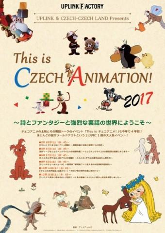 おしゃれで可愛いだけじゃない。シュールで奥深く芸術的なチェコアニメの魅力