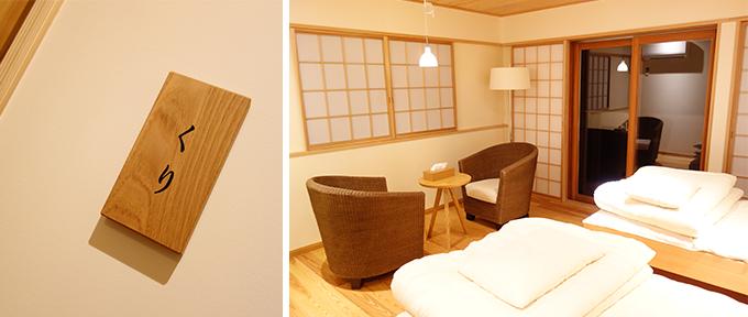 カミツレの里にある八寿恵荘のお部屋の「くり」の表札とオーガニックコットンの寝具