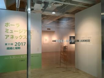4人の若手芸術家たちの躍動性に注目『ポーラ ミュージアム アネックス展 2017 -繊細と躍動-』