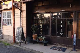 湘南海岸公園駅のミンナミ食堂