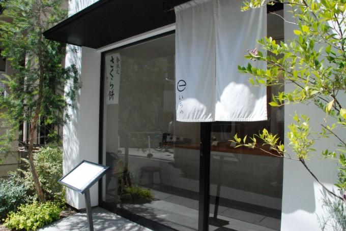 曳舟の大福とどら焼きの専門店「いちや」の白いのれんのかかった入り口外観の写真