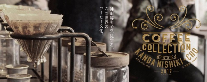 「Coffee Collection」のキャッチコピー
