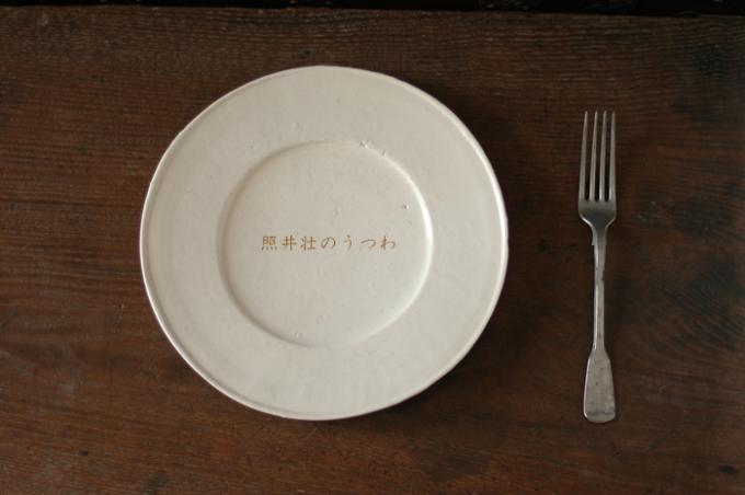 磁器作家の照井壮(てるいそう)さんが作ったお皿