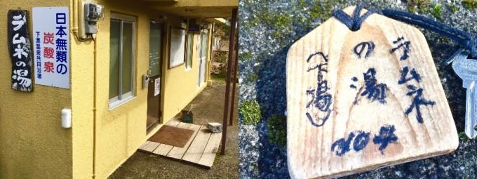 七里田温泉「下湯」のラムネの湯の外観と鍵