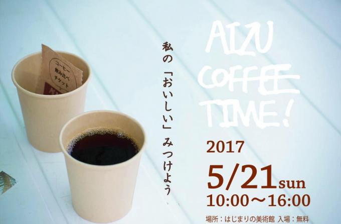 福島県耶麻郡猪苗代町にあるはじまりの美術館で開催される「AIZU COFFEE TIME」のポスター、コーヒーカップを手に持っているところ
