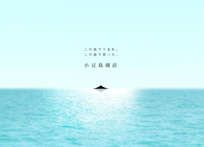 瀬戸内海に浮かぶ小豆島をイメージした写真