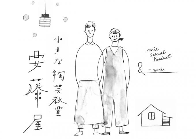 「小さな陶芸教室 安藤屋/&-works」のロゴ、安藤さん夫婦が描かれている