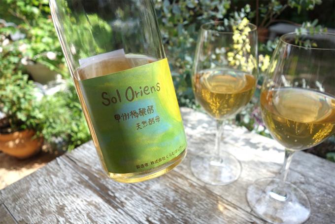 「くらむぼんワイン」の甲州種で無ろ過・天然酵母の白ワイン「ソルオリエンス」