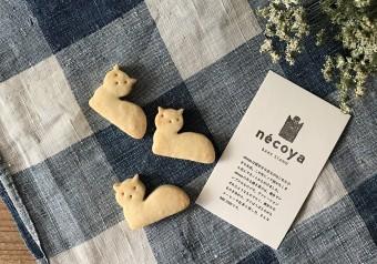 素朴な味わいが魅力。下町の焼き菓子屋「nécoya BAKE STAND」