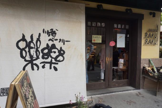 川越のおすすめパン屋「川越ベーカリー楽楽」の外観2