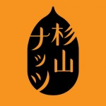 「杉山ナッツ」のロゴ