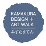 「KAMAKURA DESIGN + ART WALK 2017 みずたまてん」のロゴ