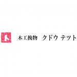 木工挽物・指物 クドウテツトのロゴ