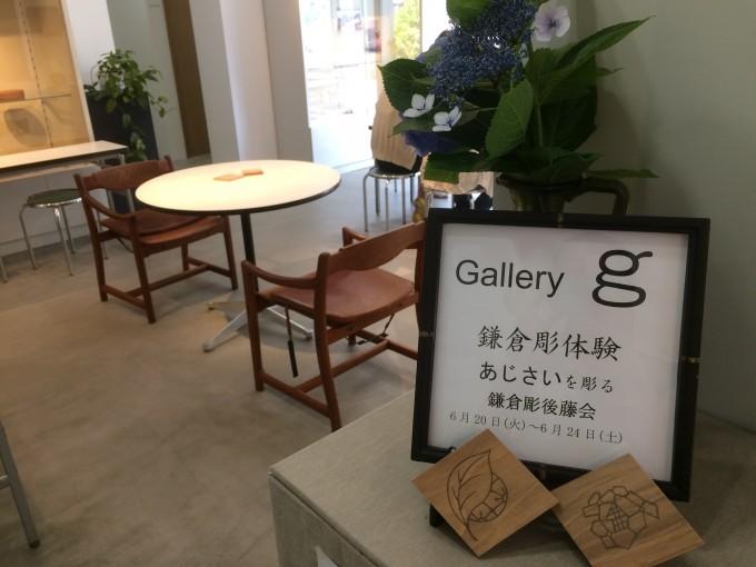鎌倉彫の器でいただくランチ・珈琲。鎌倉彫カフェ「俱利」