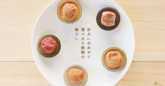 口の中に広がるこだわりの味。ふっくらとした紀州南高梅でつくる「松本農園」のうめぼし