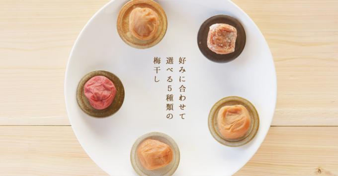 白い皿の上にのった「松本農園」の5つの梅干し