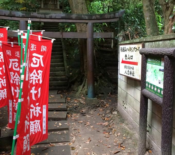 八雲神社境内奥の登山口