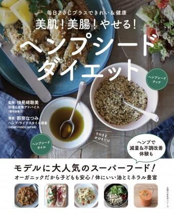 レシピ本『美肌!美腸!やせる!ヘンプシードダイエット』
