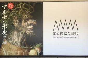 謎が謎を呼ぶ不思議な世界観。国立西洋美術館で開催『アルチンボルド展』