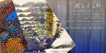 """""""版画""""の概念が変わる『派生する幹-DERIVATION from the TRUNK-』"""