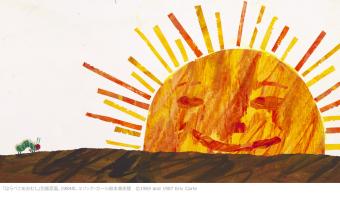 はらぺこあおむしの作家でおなじみ「エリック・カール展」がついに京都に上陸