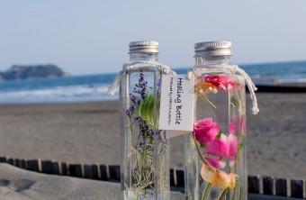 ゆらゆらきらめくお花に癒される。「Healing Bottle」で花のある暮らしを