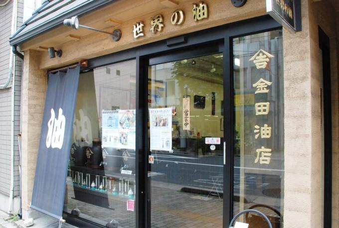 浅草橋にある「金田油店」では、バラエティ豊かな油を取り扱っている