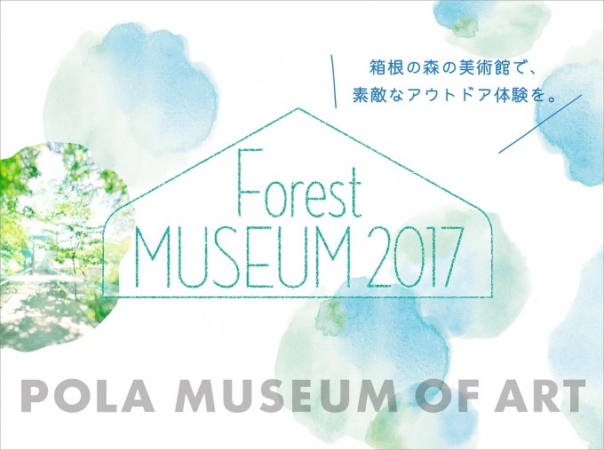 「FOREST MUSEUM 2017」ロゴ