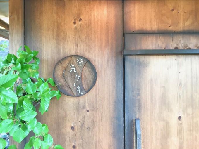 奈良市にあるスイーツのお店「空気ケーキ。」の看板