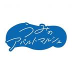 「うみのアパルトマルシェ」のロゴ