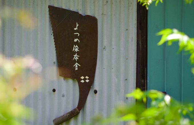 「よつめ染布舎」の看板