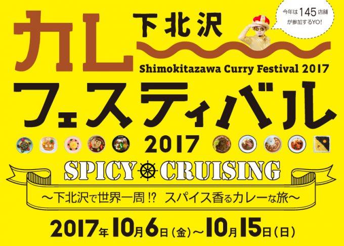 「下北沢カレーフェスティバル」のポスター