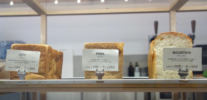 井の頭公園駅にあるカフェSIDEWALK STANDの食パン3種類
