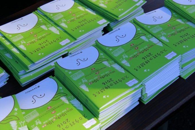 イベント当日に手に入れることができる冊子