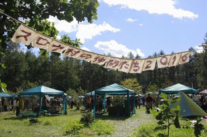 イベント「スロウ村」の昨年の様子