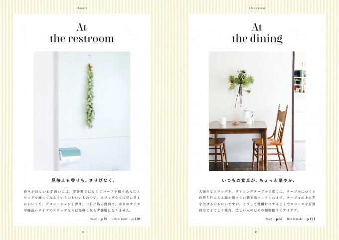 『花の壁飾り スワッグの作り方』のスワッグのコーディネート例