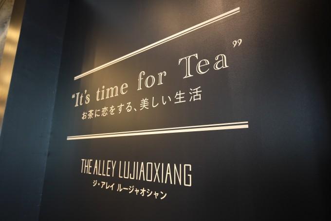 「ジ・アレイ ルージャオシャン」の表参道店コンセプト