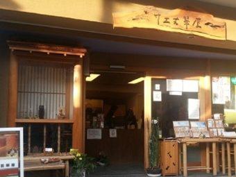 穏やかな谷中銀座にある日本の伝統。竹工芸の専門店「竹工芸 翠屋」