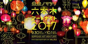 六本木の街を舞台にしたアートの饗宴『六本木アートナイト 2017』