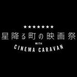 「星降る町の映画祭」のロゴ