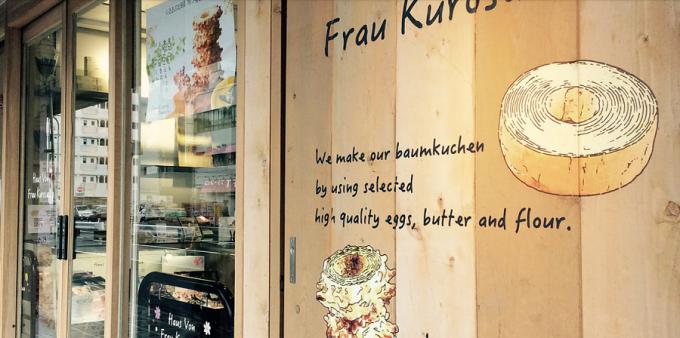 「Hans Von Frau Kurosawa(ハウスフォンフラウクロサワ)」市川店