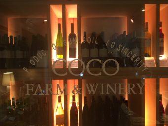 奇跡のワインが味わえる「ココ・ファーム・ワイナリー」