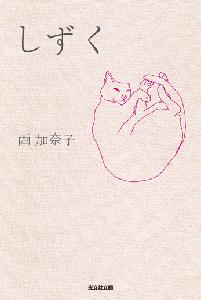 西加奈子『しずく』