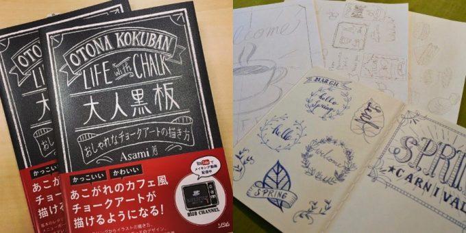 Asamiさんが書き起こしたイメージイラスト